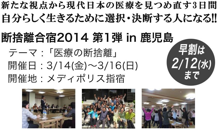 断捨離合宿2014第1弾